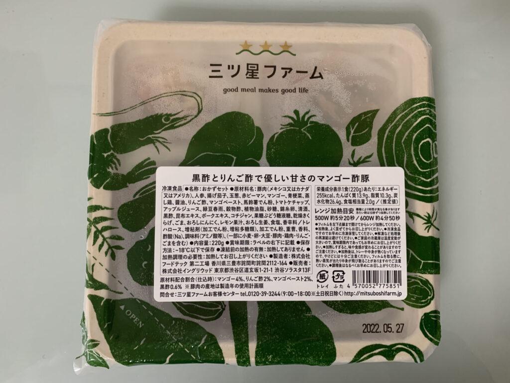 マンゴー酢豚1
