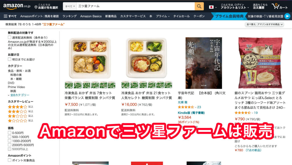 Amazonで三ツ星ファームは販売
